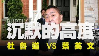'20.06.05【觀點│唐湘龍時間】杜魯道vs蔡英文,沉默的高度!