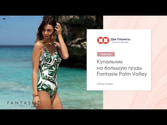 Видео Купальник FANTASIE PALM VALLEY 6768, Белый, зеленые листья