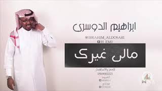 ابراهيم الدوسري - مالي غيرك | 2019 ( جلسة ) تحميل MP3