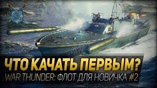 ЧТО КАЧАТЬ ПЕРВЫМ? ◆ War Thunder: флот для новичка #2