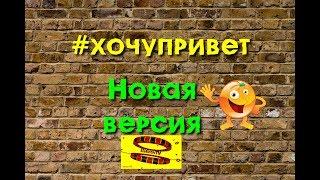 #хочупривет: новая версия