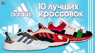 10 ЛУЧШИХ КРОССОВОК ОТ ADIDAS !