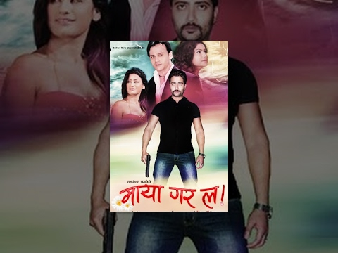 Maya Gara La | Nepali Movie