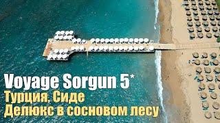 Voyage Sorgun 5*, Турция, Сиде