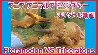 アニア 恐竜 トリケラトプス VS プテラノドン アニマルアドベンチャー