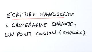 Ecriture : Une autre astuce (fonctionne aussi pour la calligraphie chinoise)