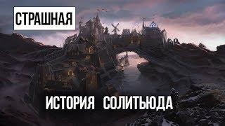 Skyrim - ИНТЕРЕСНЫЙ КВЕСТ страшное зло Солитьюда