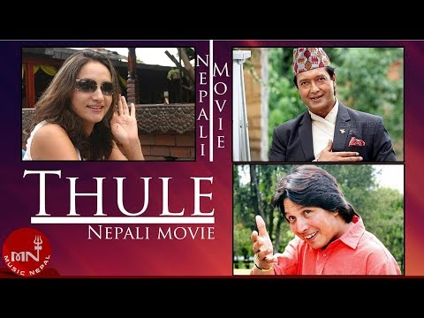 Thule | Nepali Movie
