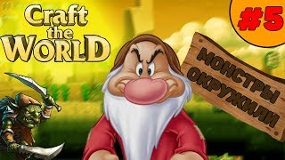 МОНСТРЫ ОКРУЖИЛИ Craft the World #5