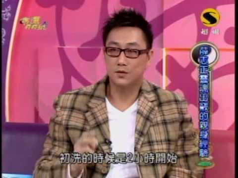 命運好好玩:想要運好健康先顧好(3/7) 20091217