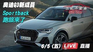 【怎能不愛車】奧迪Q3新成員 Sportback跑旅來了|三立新聞網SETN.com