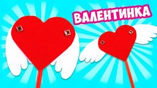 Крылатая Открытка Валентинка своими руками 💖 Как сделать Валентинку на 14 февраля