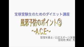 宝塚受験生のダイエット講座〜風邪予防のポイント③ビタミンA.C.Eのサムネイル