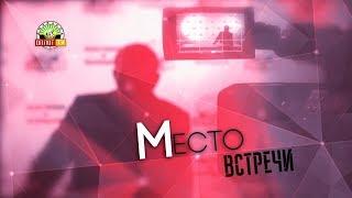 «Место встречи»: И.о. Главы администрации Калининского района Василий Ткачук