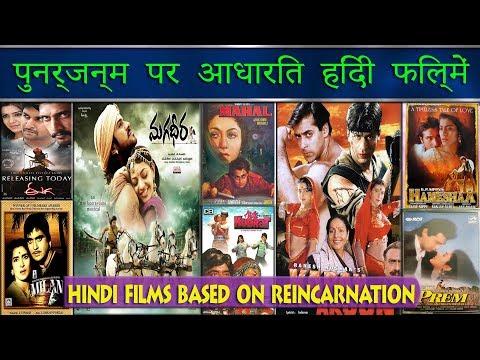 Punar Janam Par Aadharit Hindi Films | Indian Films Based on Reincarnation.