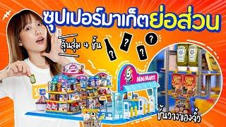 ซอฟรีวิว: ซุปเปอร์มาร์เก็ตย่อส่วน! เจอของแรร์!!【 Mini Brands Mini Mart 】