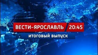 Вести-Ярославль от 15.11.18 20:45