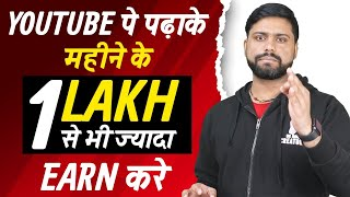 Teaching Career On Youtube || Earn 1 Lakh Per Month without investment