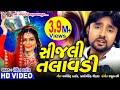Sijali Talavadi    Rohit Thakor Romantic Song    Gujarati Super HIt Song   