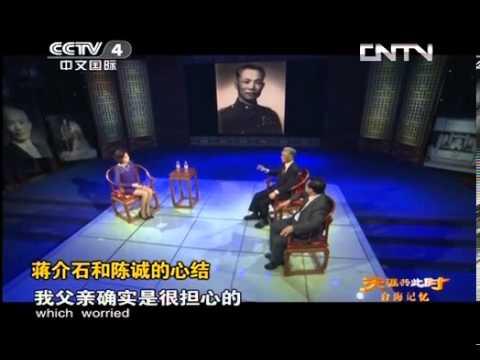 20131029 天涯共此时 台海记忆 陈诚为何没能接蒋介石的班