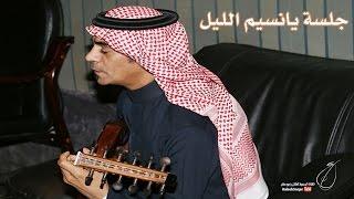 تحميل و مشاهدة رابح صقر - يا نسيم الليل (جلسة) | 2015 MP3