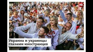Украина и украинцы глазами иностранцев