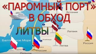 """РОССИЙСКИЙ НОВЫЙ  """"ПОРТ В ОБХОД ЛИТВЫ""""  2017"""