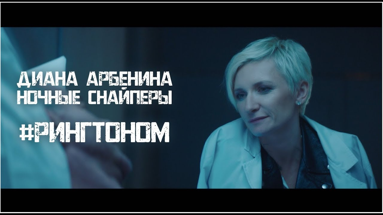 Диана Арбенина (Ночные Снайперы) — Рингтоном