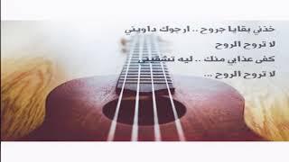 اغاني حصرية سالم الشايع خذني بقايا جروح جلسه تحميل MP3
