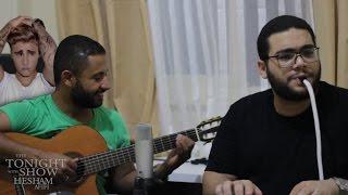 فرنشايز البرجر - Justin Bieber love yourself Arabic Cover  جستن بيبر خليجي