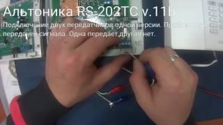 Альтоника RS-202 TC v.11b