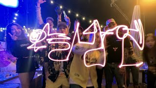 박재범 (Jay Park), 기린 (KIRIN) - 오늘밤엔 (Feat. Ugly Duck) Official MV