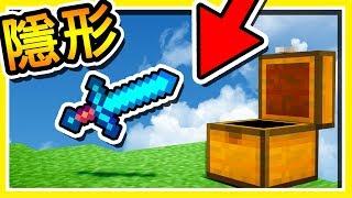 Minecraft 100% 透明人間 の 決鬥 !!【超迷你床戰】  25 種超刺激小遊戲 !!
