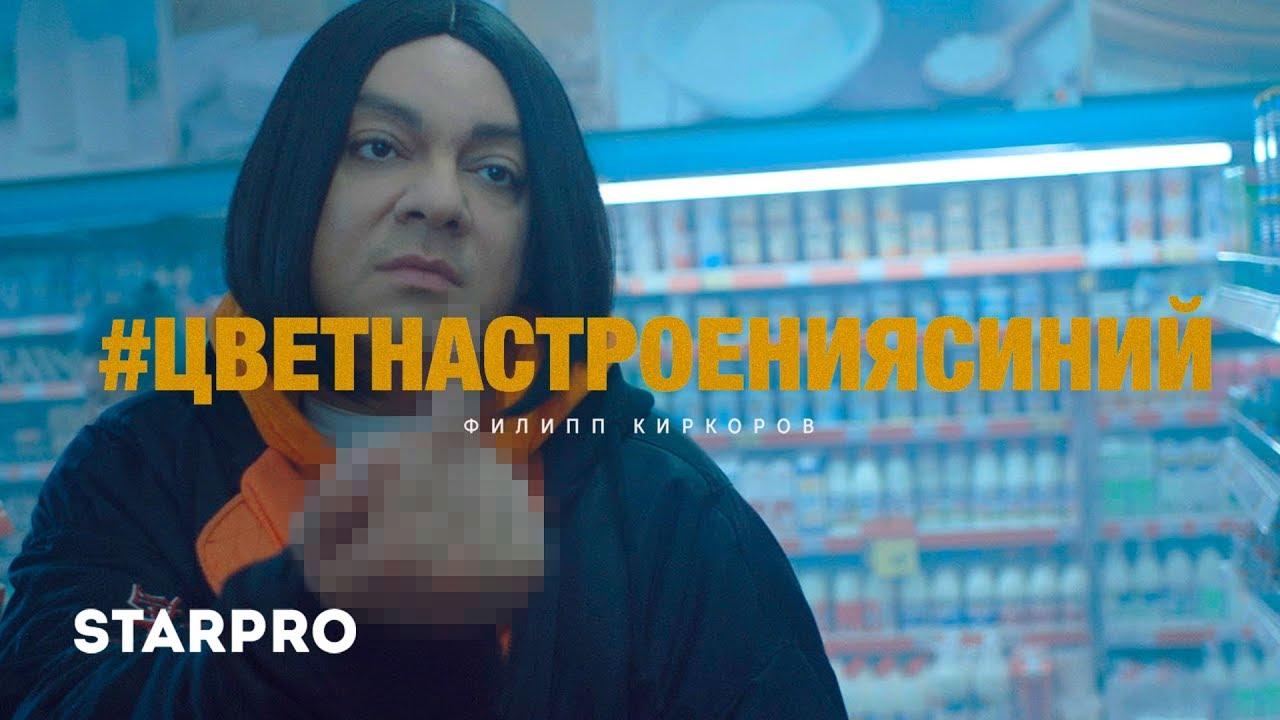 """Новый клип Филиппа Киркорова - """"Цвет настроения синий"""""""