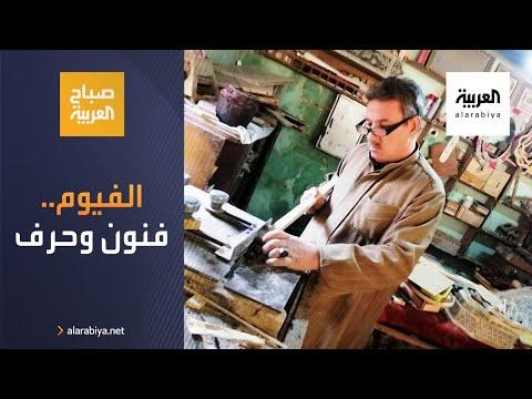 العرب اليوم - شاهد: فنون وحرف من الفيوم المصرية