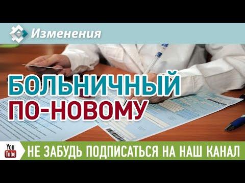 С 1 января 2021 года начнут действовать новые правила оплаты больничных листов