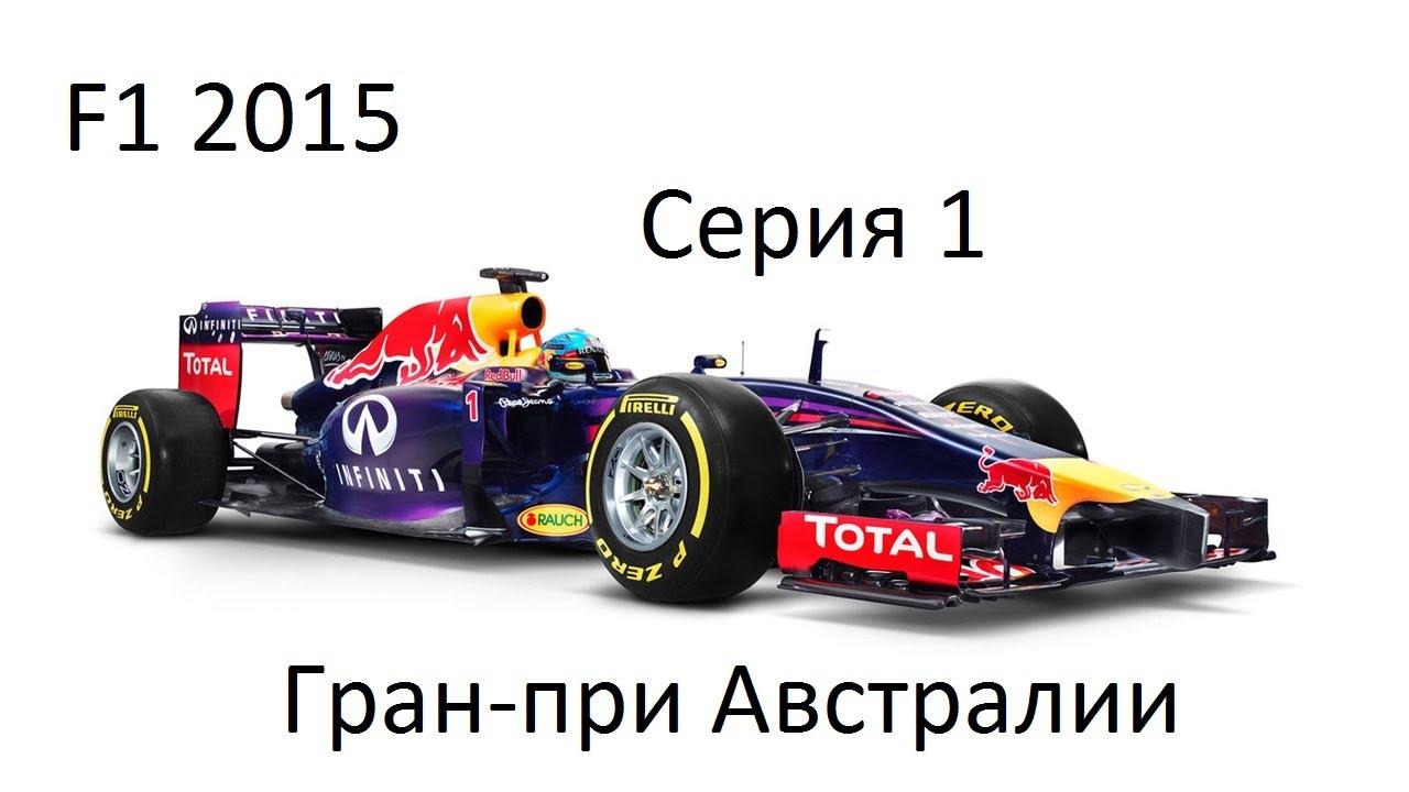 Чемпионат f1