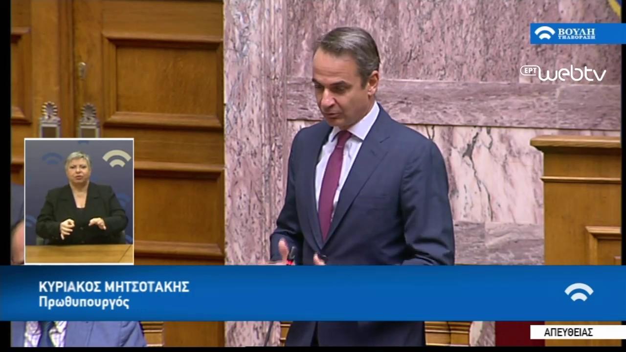 Ώρα του Πρωθυπουργού – Δευτερολογία Κυριάκου Μητσοτάκη σε επίκαιρη ερώτηση