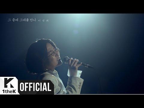 meet him among them lee sun hee singer