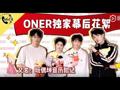 20181018【ONER】《玩偶历险记》坤音四子[idol电话局]花絮!