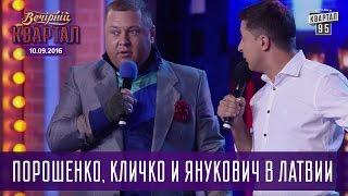 Порошенко, Кличко и Янукович в Латвии |  Вечерний Квартал 10.09.2016