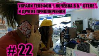 Video #22 УКРАЛИ телефон в Китае \ ночевка в дорогом отеле \ играем в кафе.