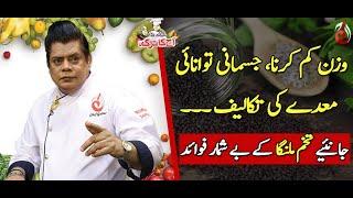 Malanga Kay Fawaid | Aaj Ka Totka by Chef Gulzar