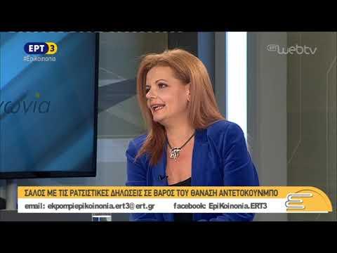 Ο Γιάννης,ο Θανάσης και τα άλλα παιδιά από το Ωραιόκαστρο | 16/11/18 | ΕΡΤ
