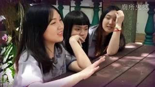 淡江高中鬼故事《廁所鬼話》