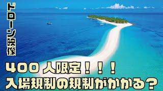特別なセブ島旅行にしませんか?奇跡のサンドバーカランガマン島