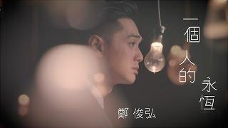 鄭俊弘 Fred -  一個人的永恆 Official MV