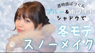 冬モテ♪スノーメイク - YouTube