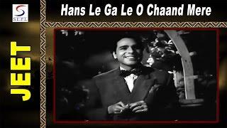 Hans Le Ga Le O Chaand Mere | Lata Mangeshkar @ Jeet