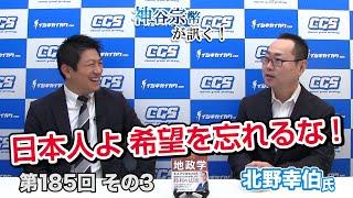 第185回③ 北野幸伯氏:日本人よ希望を忘れるな!